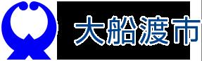 大船渡市ホームページ