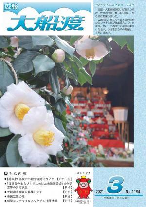 広報大船渡令和3年3月5日号を掲載しました - 大船渡市ホームページ