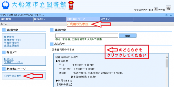 利用者のページ」の使い方 - 大船渡市ホームページ